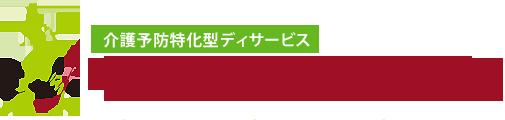 早稲田イーライフ日野 介護予防特化型デイサービス